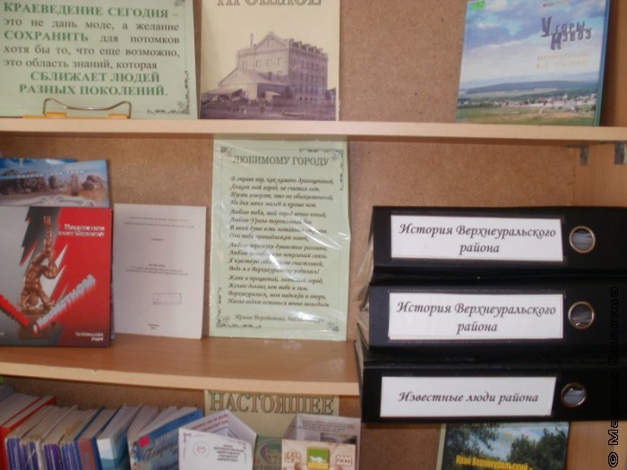 Библиотека в Верхнеуральске