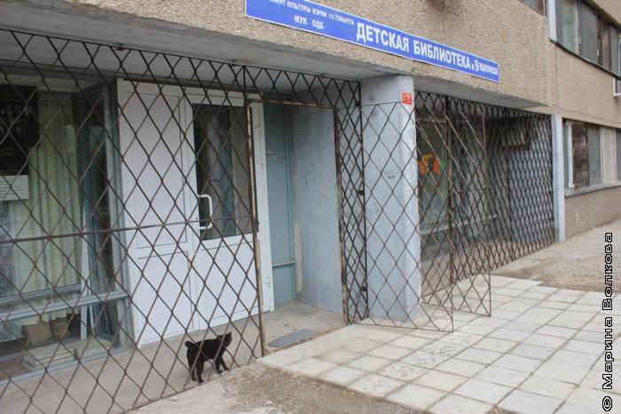 Детская библиотека № 9 г.Тольятти