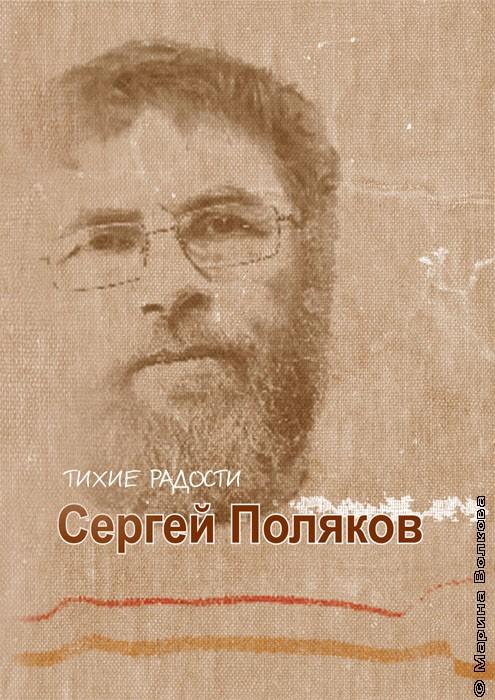 Сергей Поляков «Тихие радости»