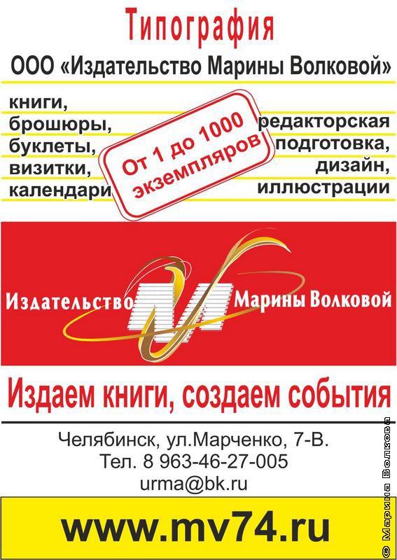 Реклама типографии