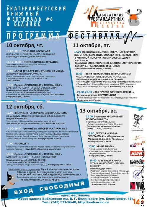 Екатеринбургский книжный фестиваль в Белинке