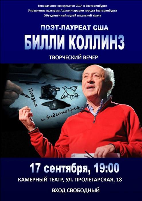 В Екатеринбург!