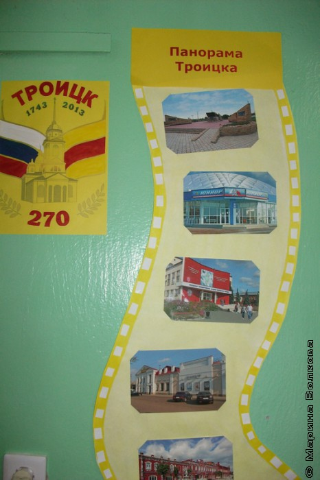 Я живу на Урале, Троицк