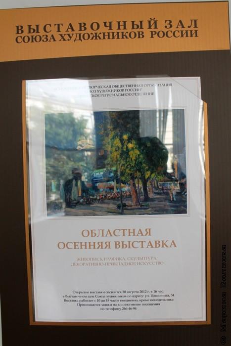 на открытии традиционной Осенней областной выставки