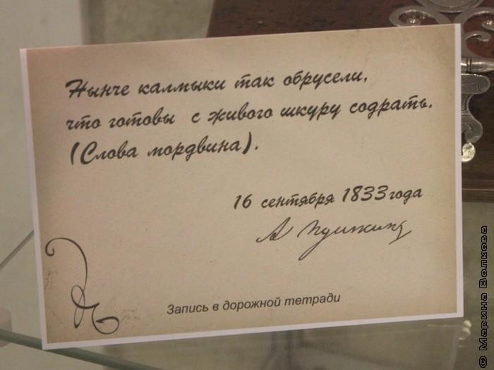 Пушкинской тропой по следам Пугачева