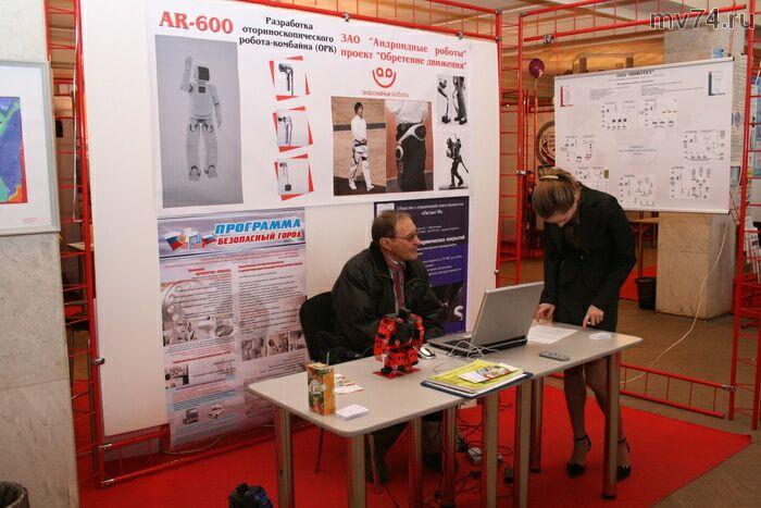 Инновационный бизнес на форуме в Магнитогорске