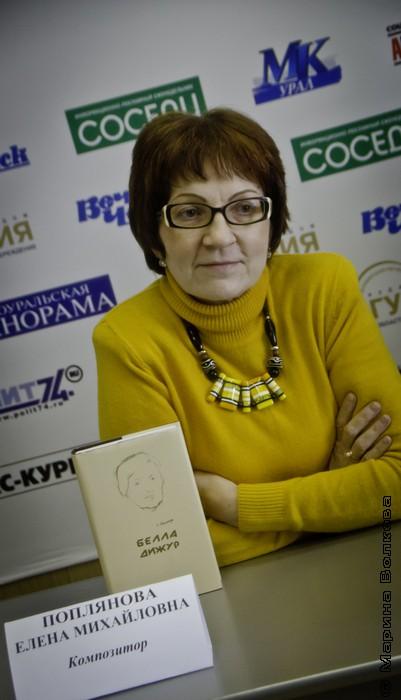 "Елена Поплянова с книгой ""Белла Дижур"""