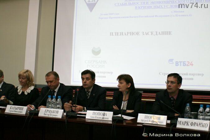 Конференция малых и средних предприятий России, ТПП РФ