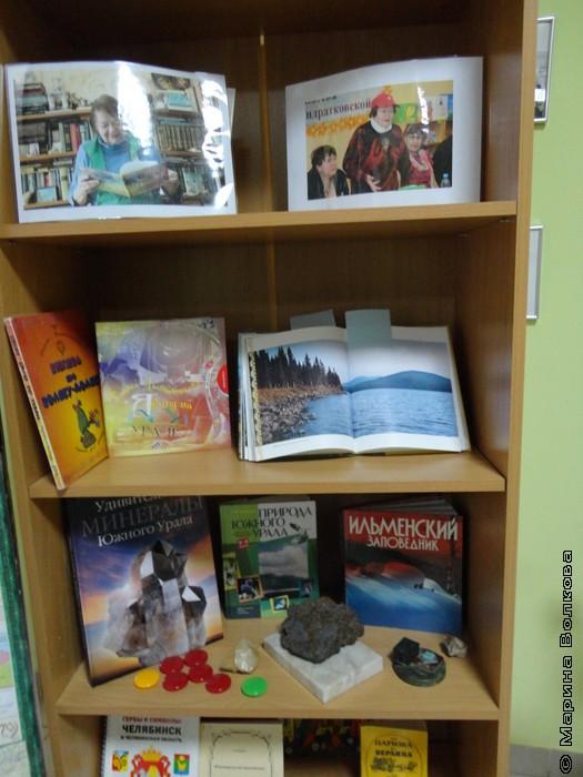 Выставка книг, фотографий и уральских камней...