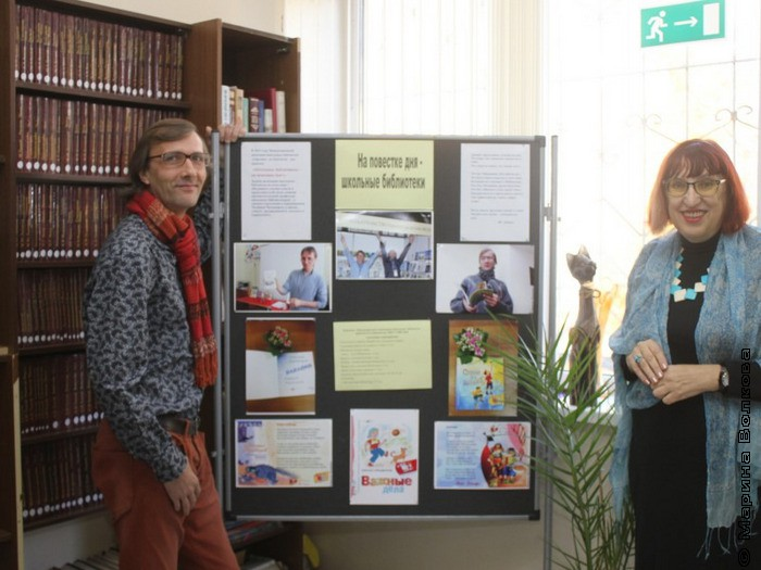 28 октября Международный день школьных библиотек