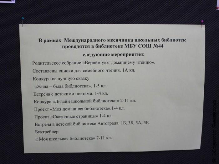 Библиотека МОУ СОШ 44 г.Тольятти