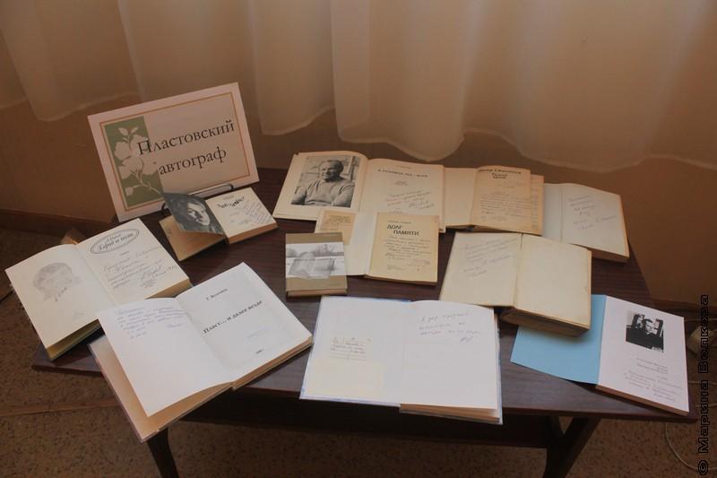 Книги литераторов Пласта