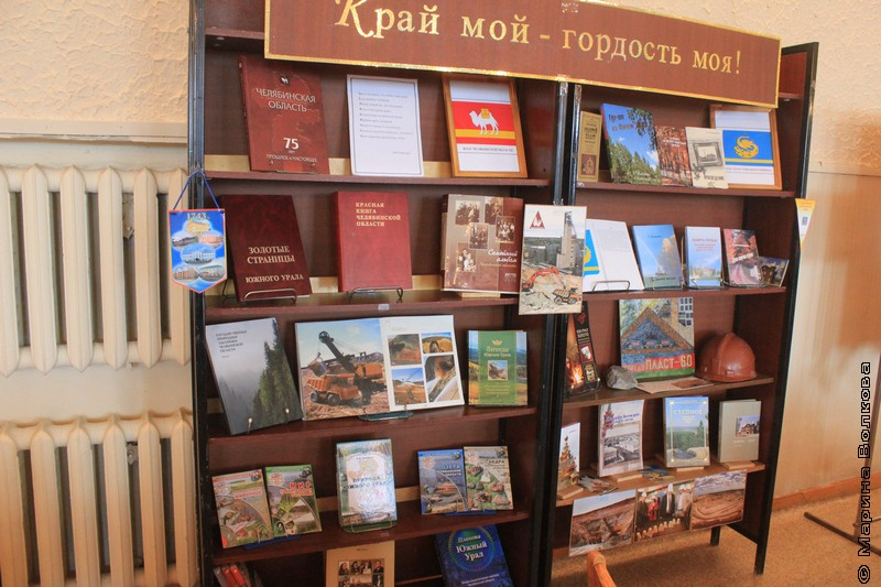 Книги о Челябинской области