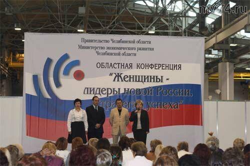Открытие областной конференции
