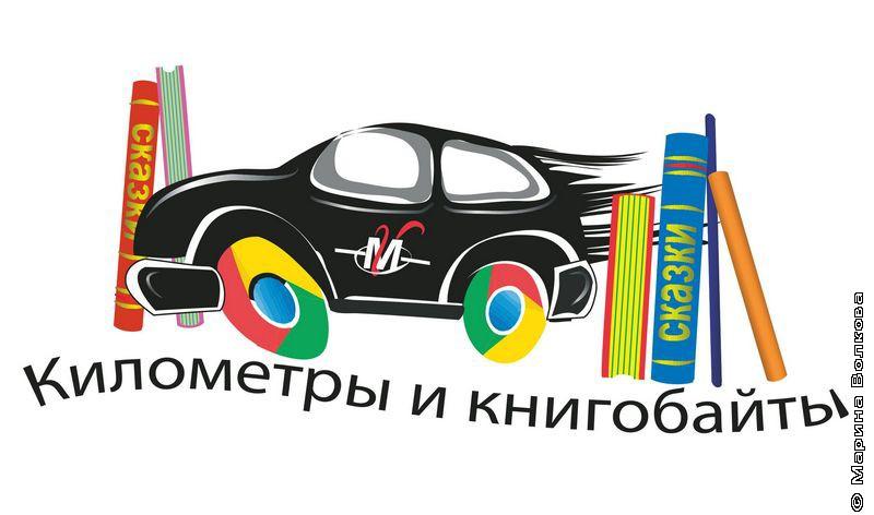 Логотип автопробега Километры и книгобайты