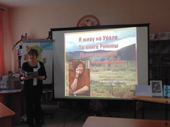 «Я живу на Урале» в Миассе
