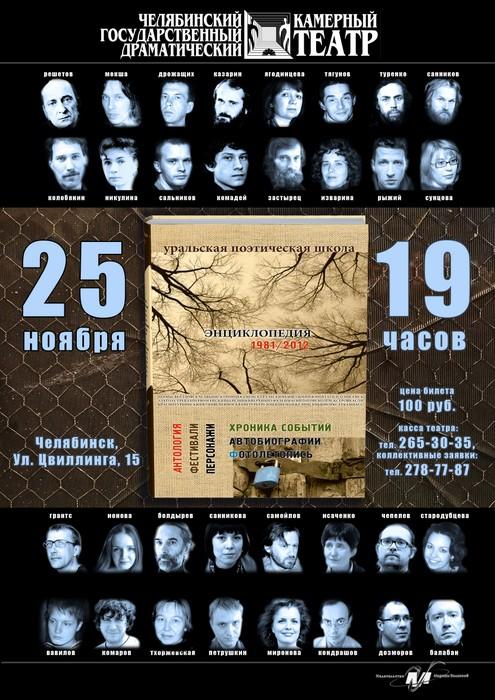 «Энциклопедия. Уральская поэтическая школа»