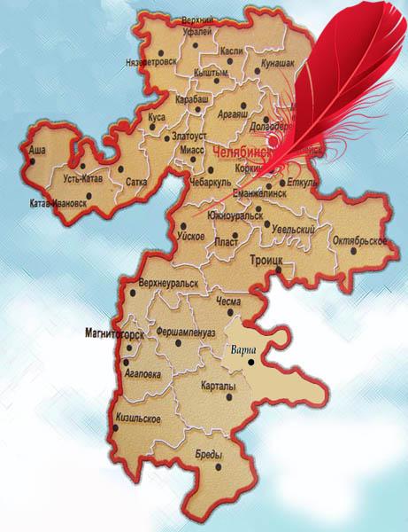 Поэтическая карта Челябинской области