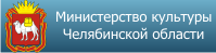 Министерство культуры Челябинской области