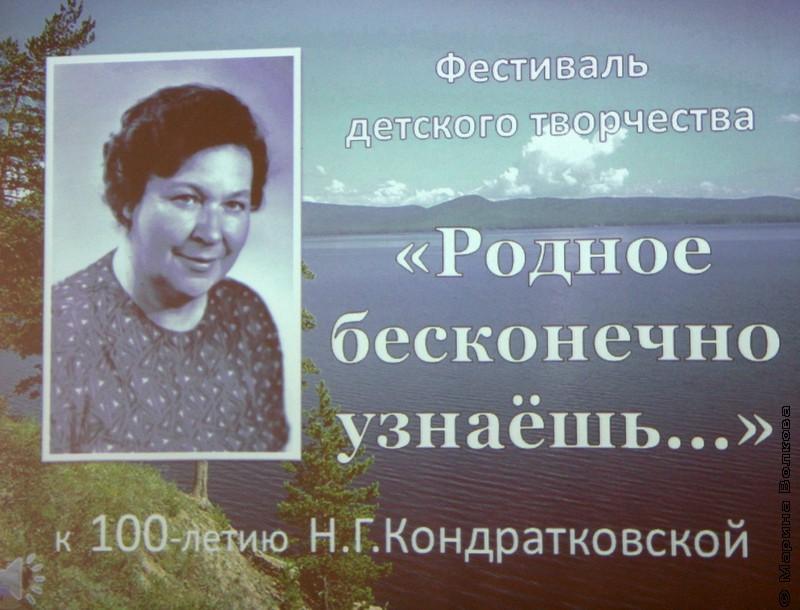 Юбилей Н.Г.Кондартковской