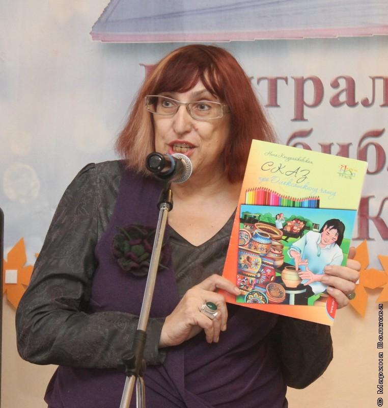 Марина Волкова с новой книгой Нины Кондратковской