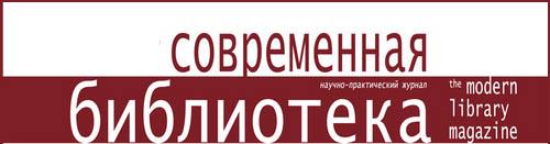 Журнал «Современная литература»