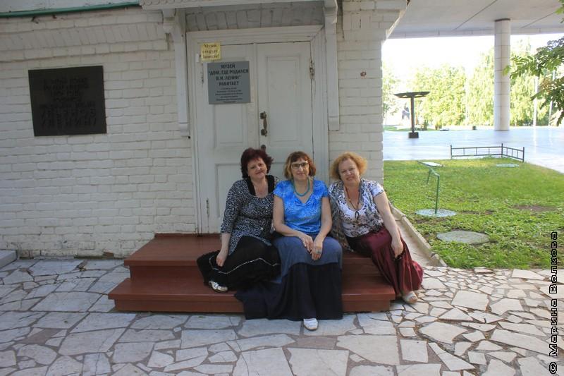 Елена Раннева, Марина Волкова и Нина Барсукова на ступеньках дома, в котором родился Ленин