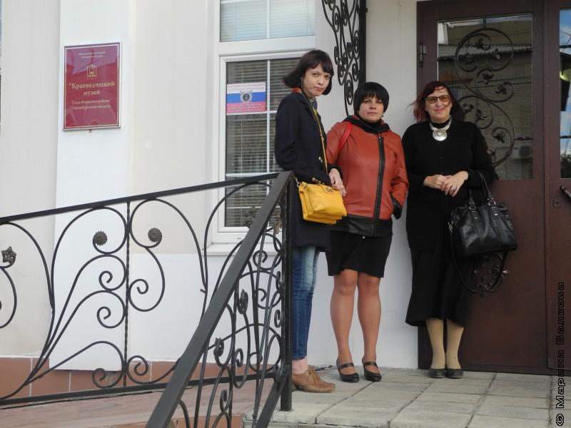 Елена Меньшинина, Юлия Дудко и Марина Волкова перед музеем в Соль-Илецке