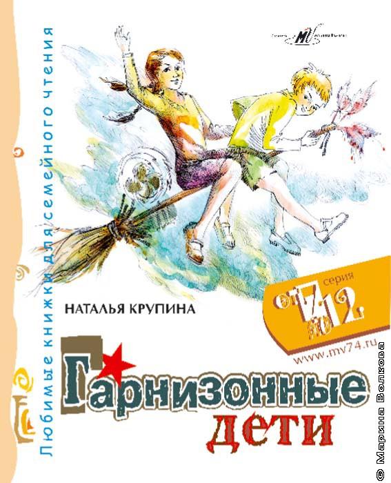 Н.Крупина. Гарнизонные дети. Издательство Марины Волковой