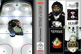 Хоккей на все времена!