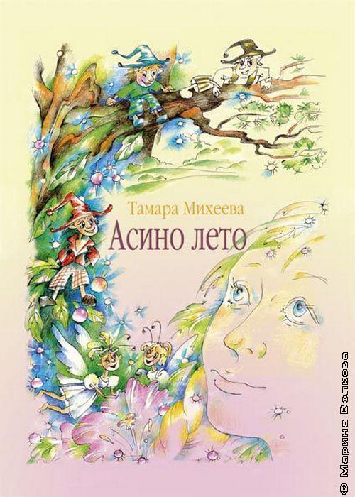 Т.Михеева. Асино лето. Издательство Марины Волковой