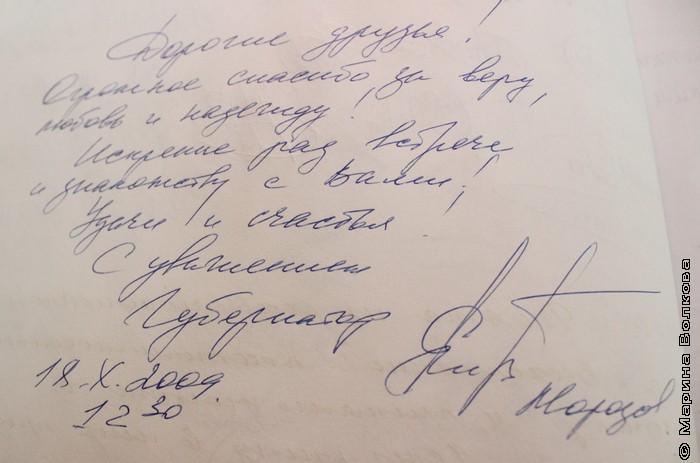 Губернатор Ульяновской области Сергей Морозов о библиотеке в Больших Ключищах