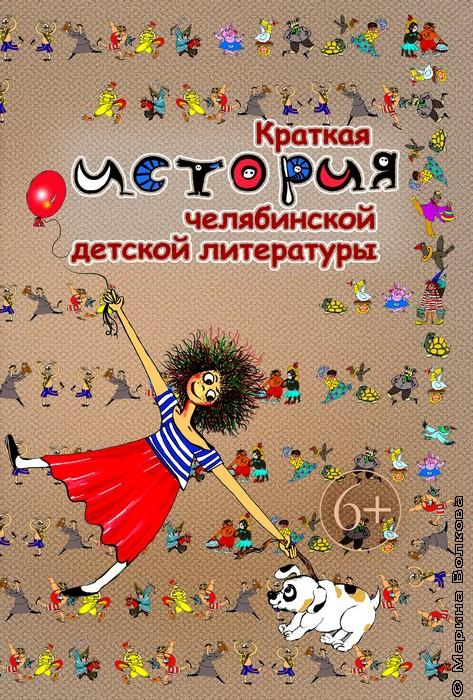 Краткая история челябинской детской литературы