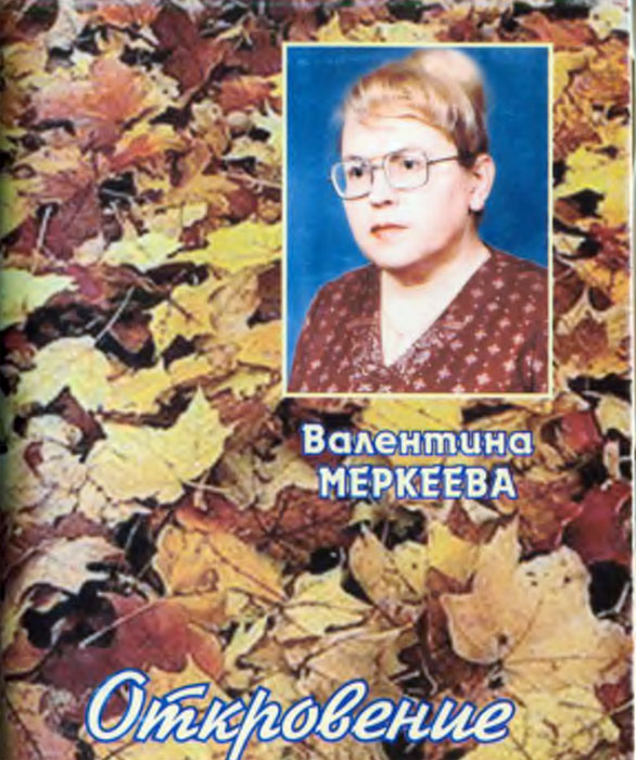 Валентина Меркеева
