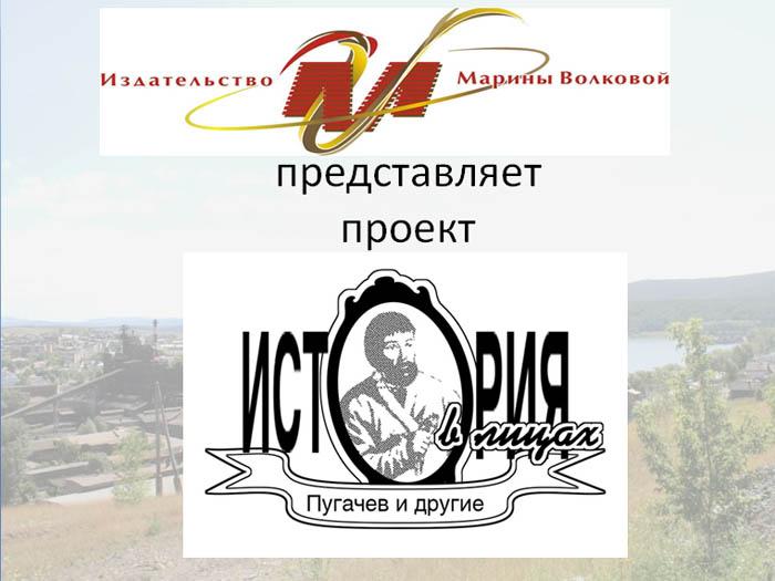 «История в лицах. Пугачев и другие»