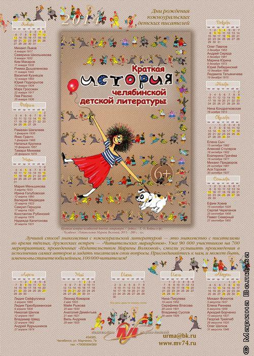 Календарь Дни рождения челябинских писателей