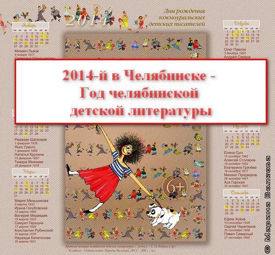 Мероприятия в рамках Года челябинской детской литературы