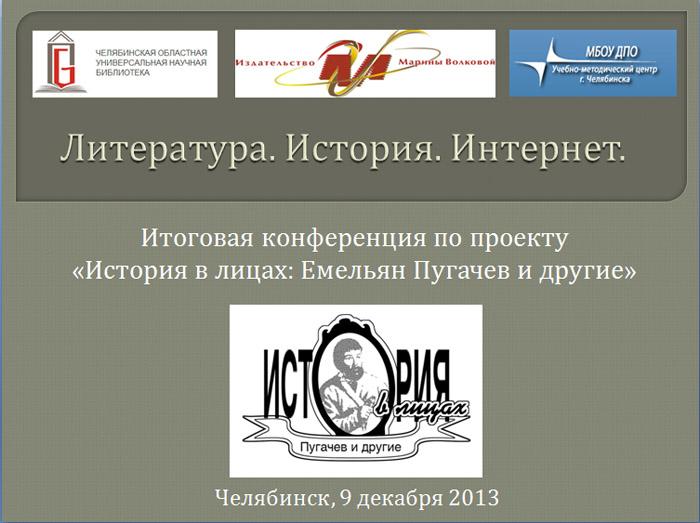 Презентация «Литература. История. Интернет.»
