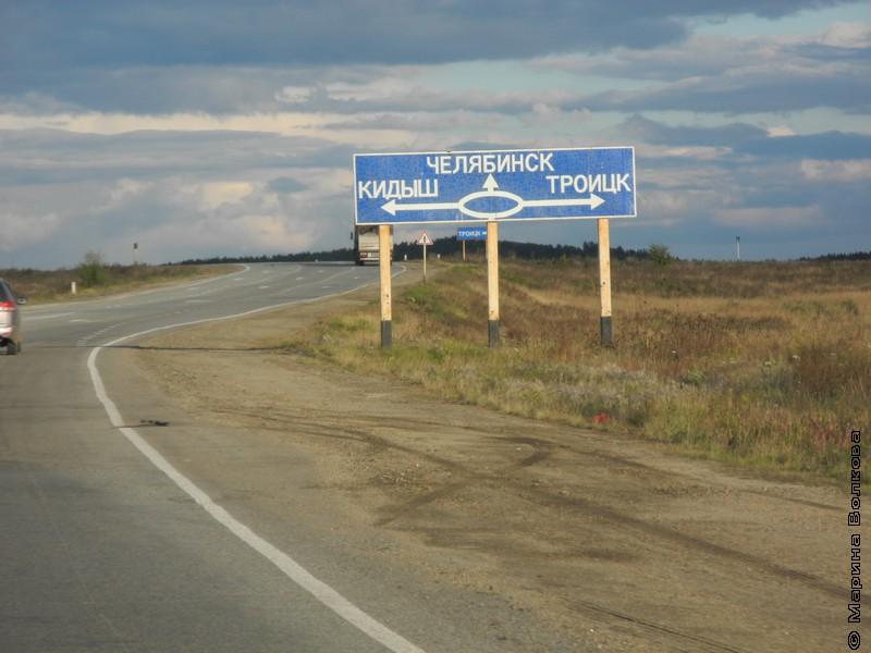 Дорога в Троицк