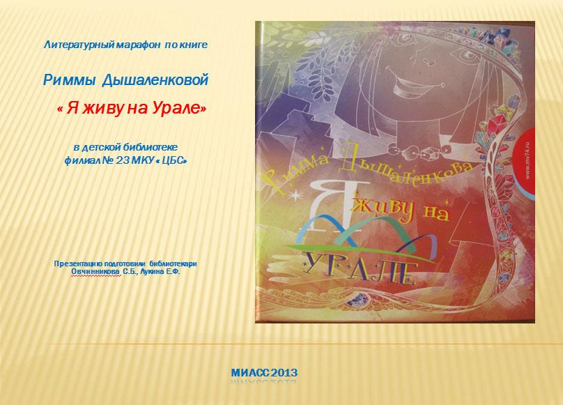 «Я живу на Урале» в детской библиотеке  филиал №23