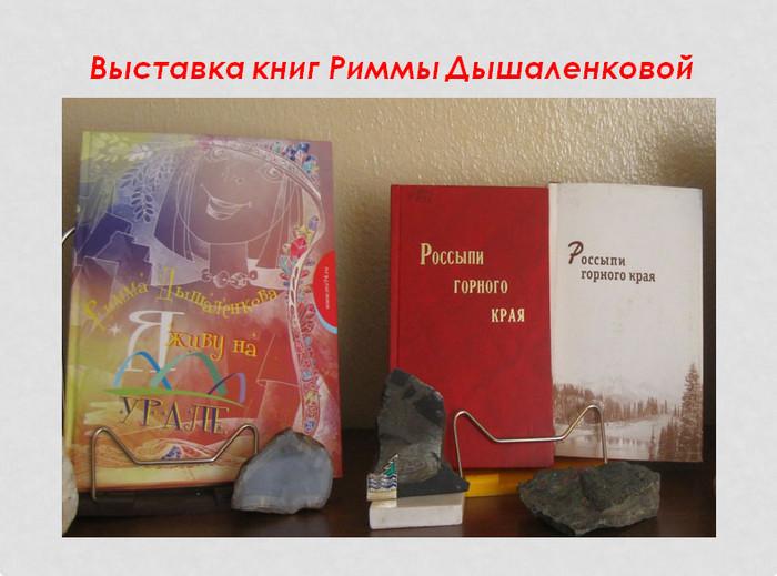 «Я живу на Урале» в детской библиотеке  филиал №23 МКУ «ЦБС»