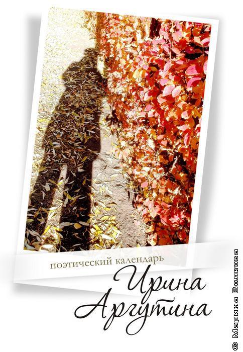 И.Аргутина. Поэтический календарь