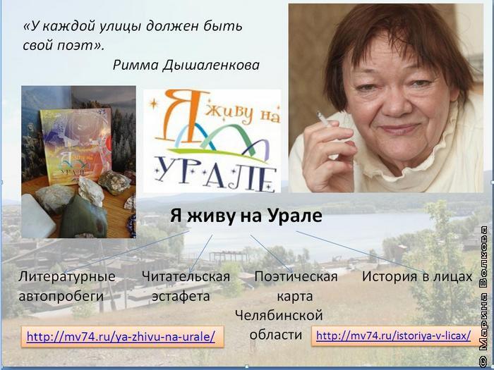 Я живу на Урале