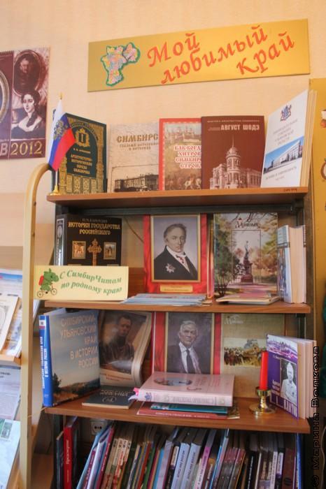 Библиотека школы с.Большие Ключищи