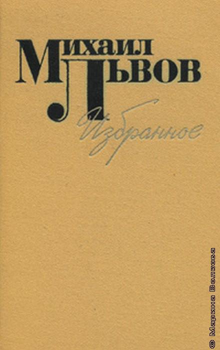 М.Львов. Избранное