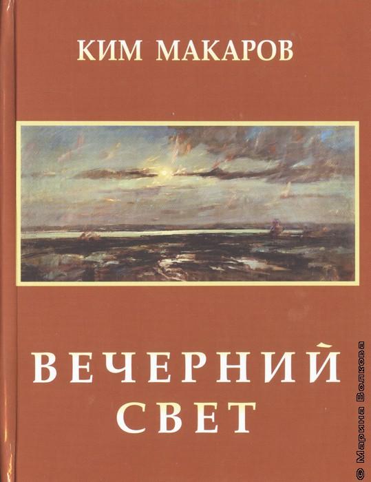 К. Макаров. Вечерний свет