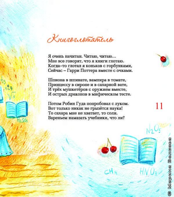 Кристина Стрельникова. Малиновое лето