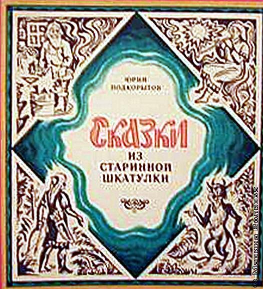 Ю.Подкорытов. Сказки из старинной шкатулки