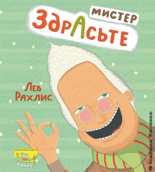 Л.Рахлис. Мистер Здрасьте. Издательство Марины Волковой
