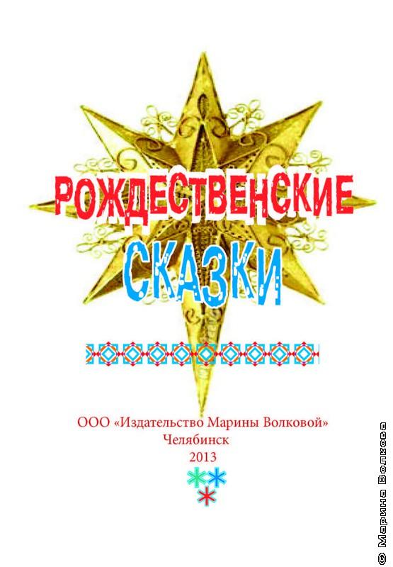 Рождественские сказки-2013